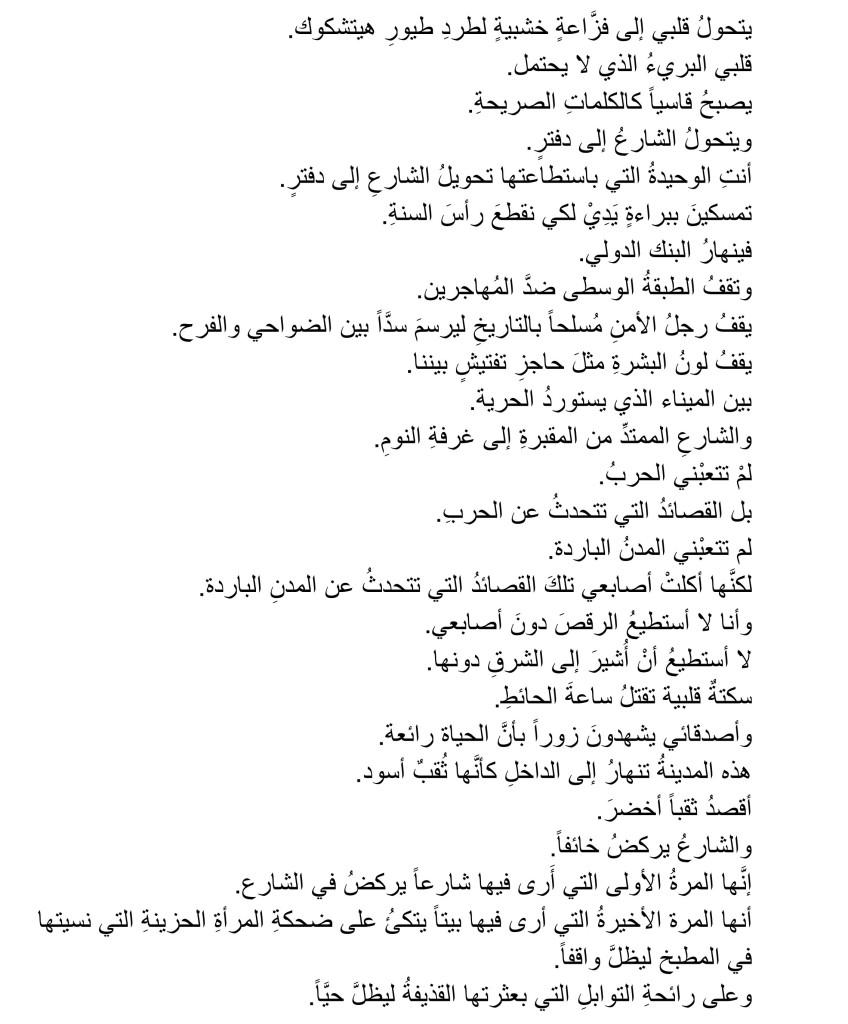 Microsoft Word - The-Capital-Arabic-3.docx
